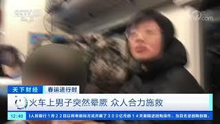 [天下财经]春运进行时 火车上男子突然晕厥 众人合力施救| CCTV财经