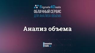 Signals4Deals | Урок 6. Анализ объема