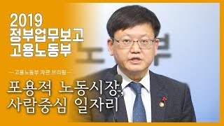 """""""2019 고용노동부 업무보고 임서정 차관 브리핑 썸네일"""