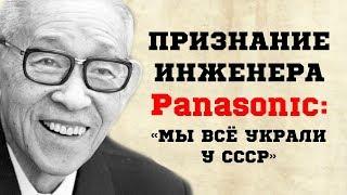 «Я не могу больше работать на ворованных советских патентах» - откровение инженера Panasonic