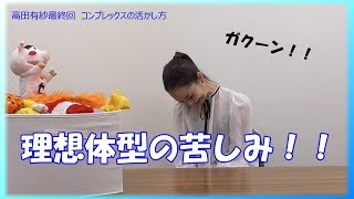 芝居バカ:最終回「コンプレックスの活かし方」ゲスト:高田有紗