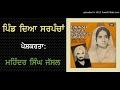 PIND DEYA SARPANCHA (Surinder Kaur & Harcharan Grewal)