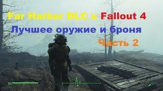 Лучшее оружие и броня из DLC Far Harbor к Fallout 4 Часть 2