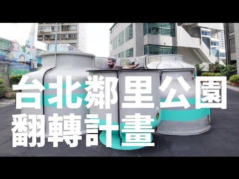 台北鄰里公園翻轉計畫 Re-create Taipei_都市酵母