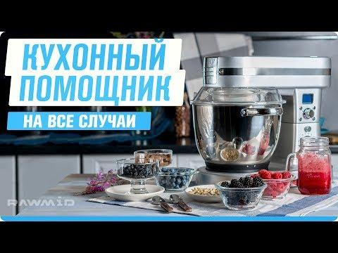 Универсальная кухонная машина | Лучший планетарный миксер для дома