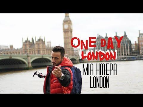 One day in LONDON/ Μια ημέρα- ΛΟΝΔΙΝΟ -TRAVEL DOCUMENTARY SERIES #Episode 2