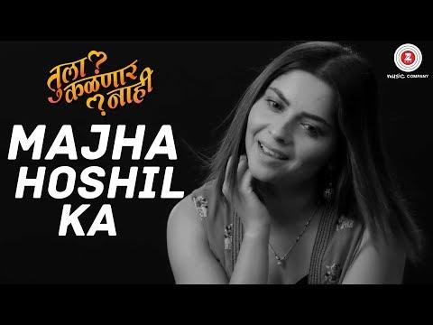 Majha Hoshil Ka - Tula Kalnnaar Nahi | Subodh Bhave, Sonalee Kulkarni & Neetha Shetty