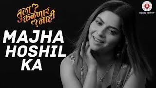 Download lagu Majha Hoshil Ka - Tula Kalnnaar Nahi   Subodh Bhave, Sonalee Kulkarni & Neetha Shetty