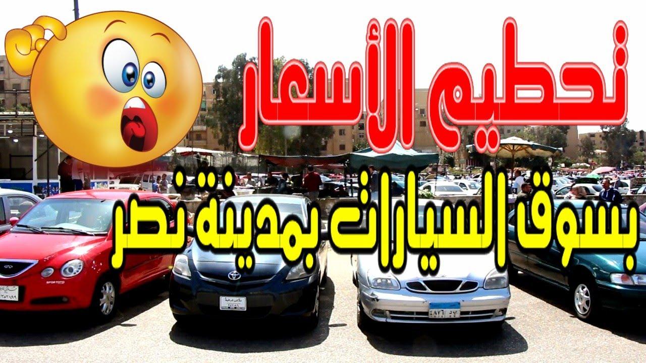 سوق السيارات اليوم بمدينة نصر.. أسعار السيارات المستعملة في مصر 2021   19-3-2021