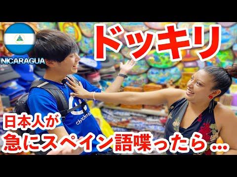 【ドッキリ】日本人が急にスペイン語交渉したらどうなる【検証】