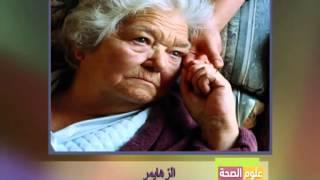 حساسية الربيع - الزهايمر - دوالي الساقين
