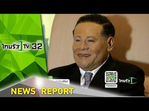 บันทึกประวัติมังกรการเมือง | 14-08-59 | ไทยรัฐนิวส์โชว์ | ThairathTV