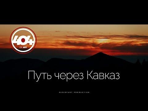 Путь через Кавказ (Газпром) 4K