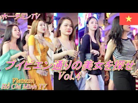 [ホーチミンの歓楽街] ブイビエン通りで美女を探せ Vol.4 / [Ho Chi Minh Vietnam ] Red Light District