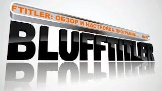 BluffTitler. Знакомство и Настройка программы BluffTitler