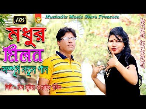 New Ctg Hot Song l মধুর মিলন l Full HD Video l By Sonia and Joysim l mustafiz music store l thumbnail