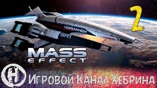 Прохождение Mass Effect - Часть 2 (Удар в спину)