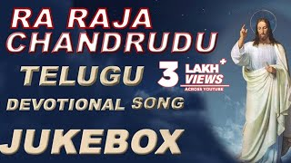 Ra Raja Chandrudu   3141  || Telugu Devotional Songs