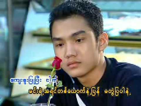 Kyay Zu Pyu Pi  ေက်းဇူးျပဳျပီး