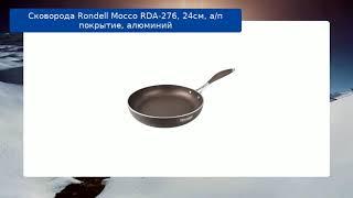 Сковорода Rondell Mocco RDA-276, 24см, а/п покрытие, алюминий обзор