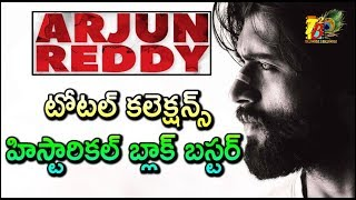Arjun reddy movie total collections | arjun reddy total collections | vijay devarakonda arjun reddy