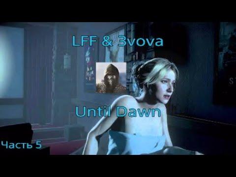 Until Dawn часть 5 Призраки прошлого