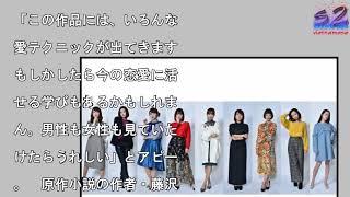 恋愛How toドラマに女優、グラビアアイドルが多数出演. 12月28日放送、...