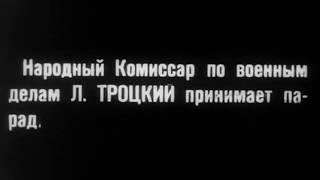1918 год. Ленин и Троцкий. Кинохроника.