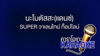 นะโมตัสสะ แดนซ์ - SUPER วาเลนไทน์ [KARAOKE Version] เสียงมาสเตอร์