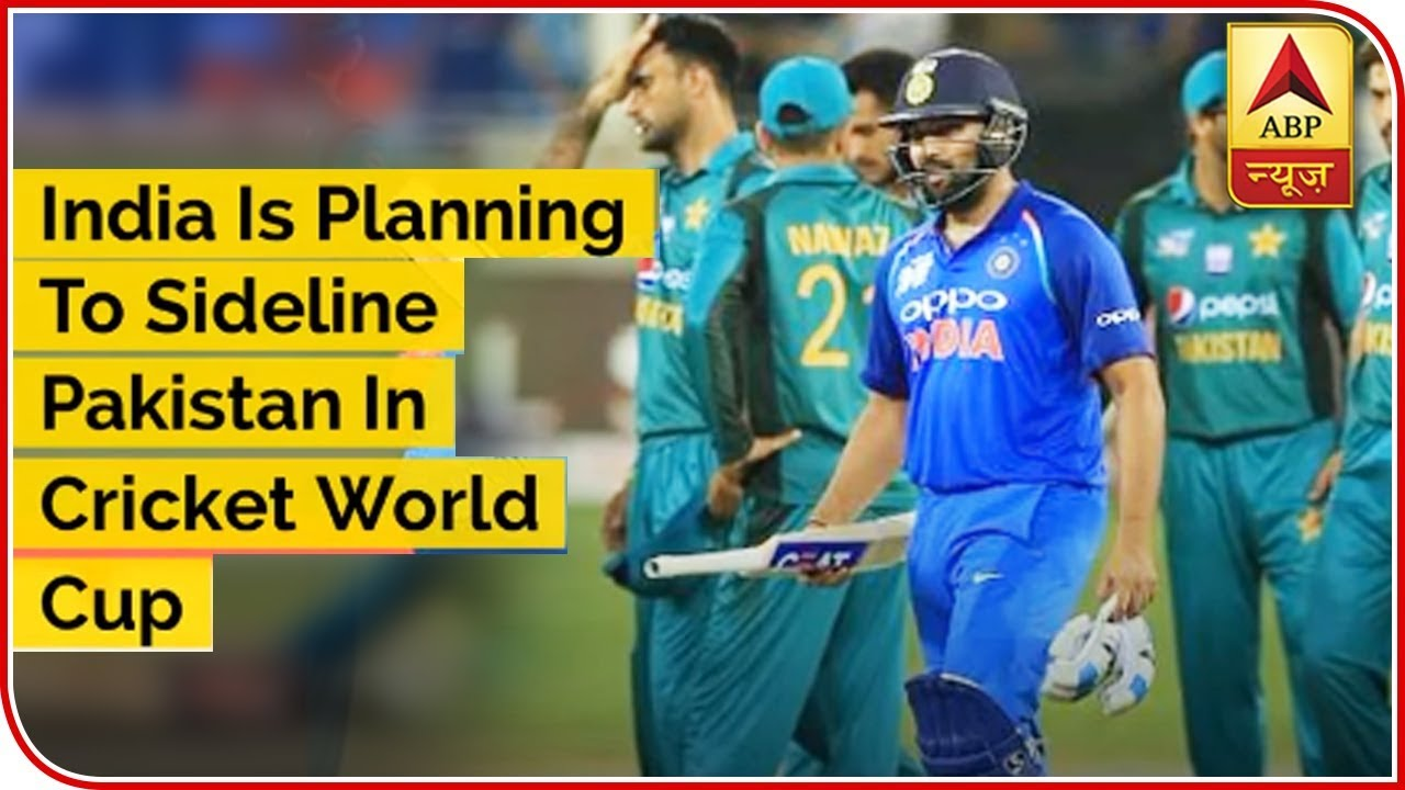 India Is Planning To Sideline Pakistan In Cricket World Cup | ABP News