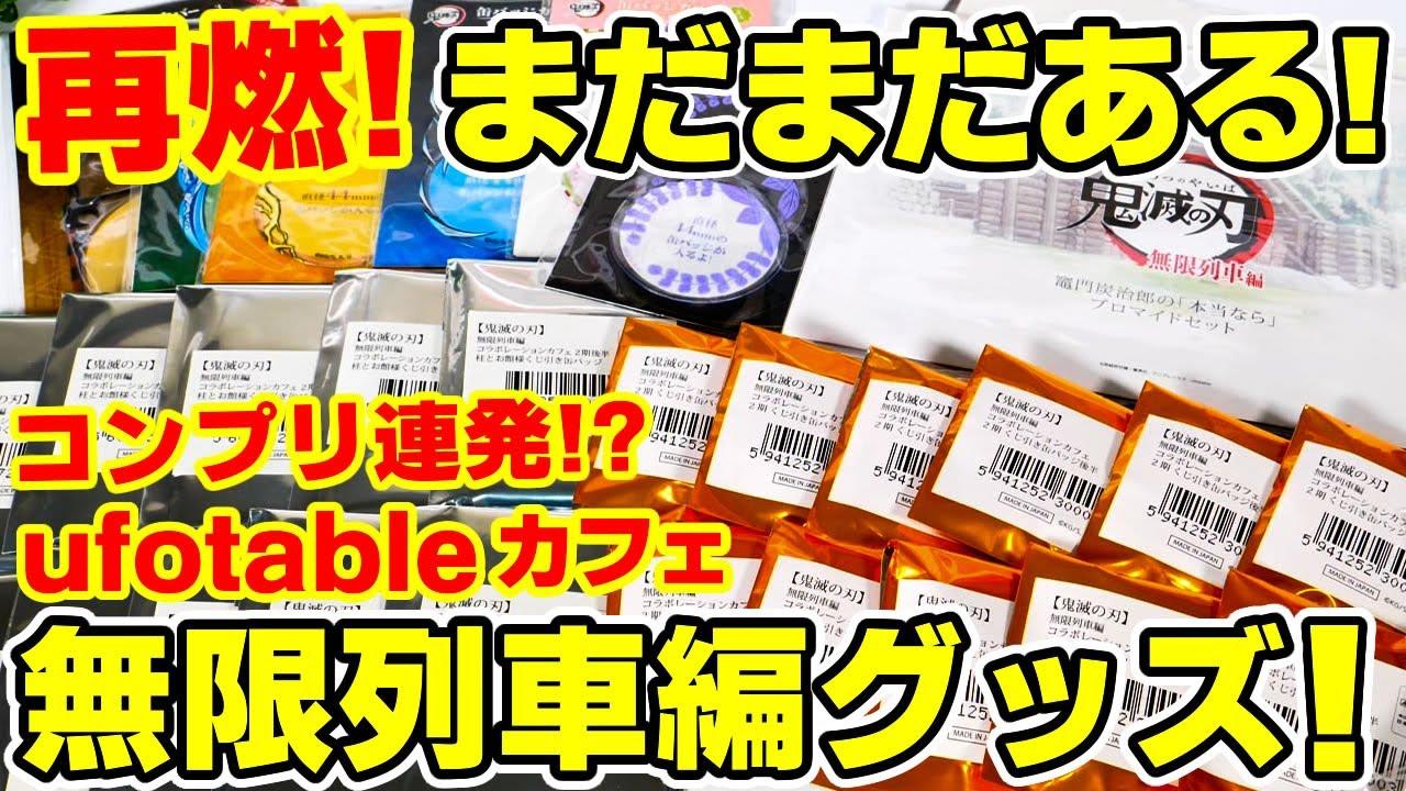 【鬼滅の刃】再燃!ufotableカフェ無限列車編グッズ開封でコンプリ連発!?