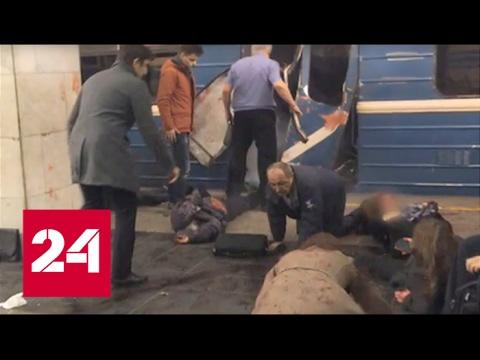 Теракт в Питере: Взрыв в метро спб. Первые кадры с места происшествия