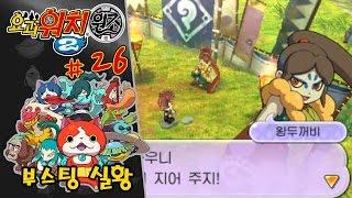요괴워치2 원조 실황 공략 #26 요괴 대전투 VS 왕두꺼비 [부스팅TV] (요괴워치 2 원조 본가 3DS / Yo-kai Watch 2)