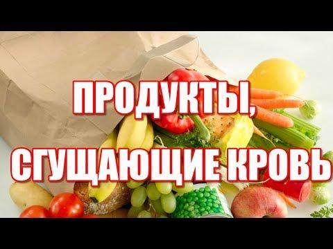 Какие продукты питания сгущают кровь человека