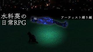 [LIVE] 【弾き語りLIVE】水科葵の日常RPG[25]【アーティスト縛り編 Part3】