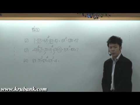 พหุนาม  ม 1  คณิตศาสตร์ครูพี่แบงค์  part 1