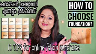 ഫൌണ്ടേഷൻ വാങ്ങുമ്പോൾ |How to choose foundation| 12 Tips|Shade |Finish |www.findation.com