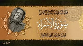 القارئ وليد ابراهيم الفلوجي - ماتيسر له من سورة الاسراء