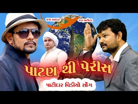 Full Video Song Gujarati | Latest | Patidar Song 2017 | Patan thi peris | Jayesh Prajapati