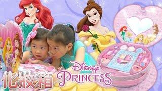 迪士尼公主的彩妝箱 化妝箱玩具盒 迪士尼公主來化妝囉