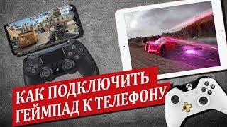 как подключить джойстик к телефону? PS4, Xbox, OTG, Bluetooth