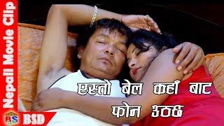 एस्तो बेल कहाँ बाट फोन उठछ || Nepali Movie Clip || Jau Hida Pokhara