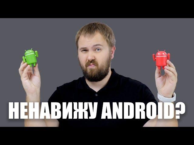 Ненавижу Android?