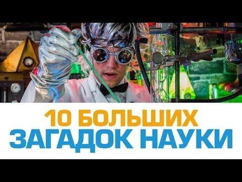10 Нерешенных ЗАГАДОК НАУКИ
