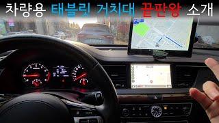 차량용 태블릿 거치대 끝판왕 소개 / 베이직기어 아이패…
