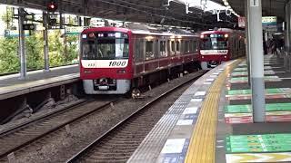 品川駅で京急1000形の観察