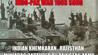 Indo-Pak War 1965 Song & Indian KhemKaran , Rajisthan , munabao Captured by Pakistan Army