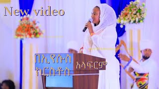 New video song Zemarit Zerfe Kebede  Mezmur:
