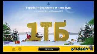 Сервис «Облако mail.ru» дарит 100 ГБ и 1 ТБ бесплатно(Mail.ru летом 2013 года запустил «Облако Mail.ru» и до 20 января 2014 года делает подарки всем своим пользователям кото..., 2013-12-23T00:04:25.000Z)