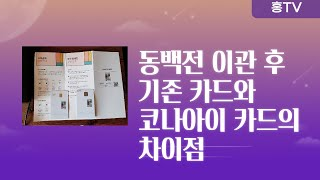 동백전 코나아이로 이관 후 후기: 홍tv가 기존카드와 차이점을 이야기해본다.